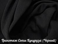 Кукуруза Трикотаж (Черный)