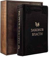 Роберт Грин «48 законов власти» (MARRONE)