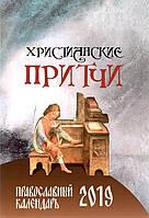 Христианские притчи. Православный календарь на 2019 год