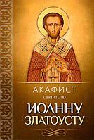 Акафист святителю Иоанну Златоусту