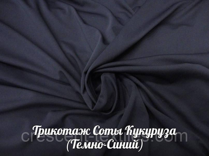 Кукуруза Трикотаж (Темно-Синий)
