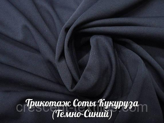 Кукуруза Трикотаж (Темно-Синий), фото 2
