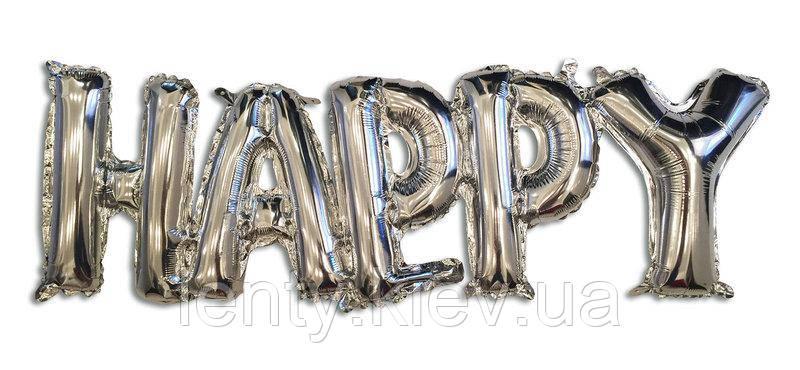 Фольговані букви надувні срібні / срібло HAPPY, 147х37 см