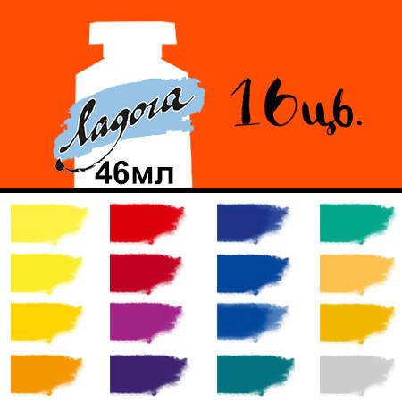 Набор масляных красок Ладога 16 цв. x 46 мл., фото 2