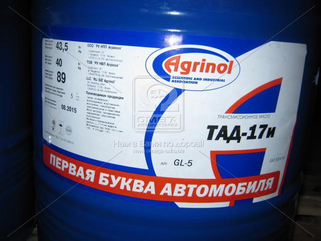 Масло трансмисс. Агринол ТАД-17и, SAE 85W-90, API GL-5 Канистра 50л ТАД-17и