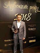 Адвокат Дмитрий Майстро получил звание «Адвокат года»