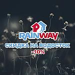 Скидка на водостоки RainWay 90/130 до конца месяца -10%