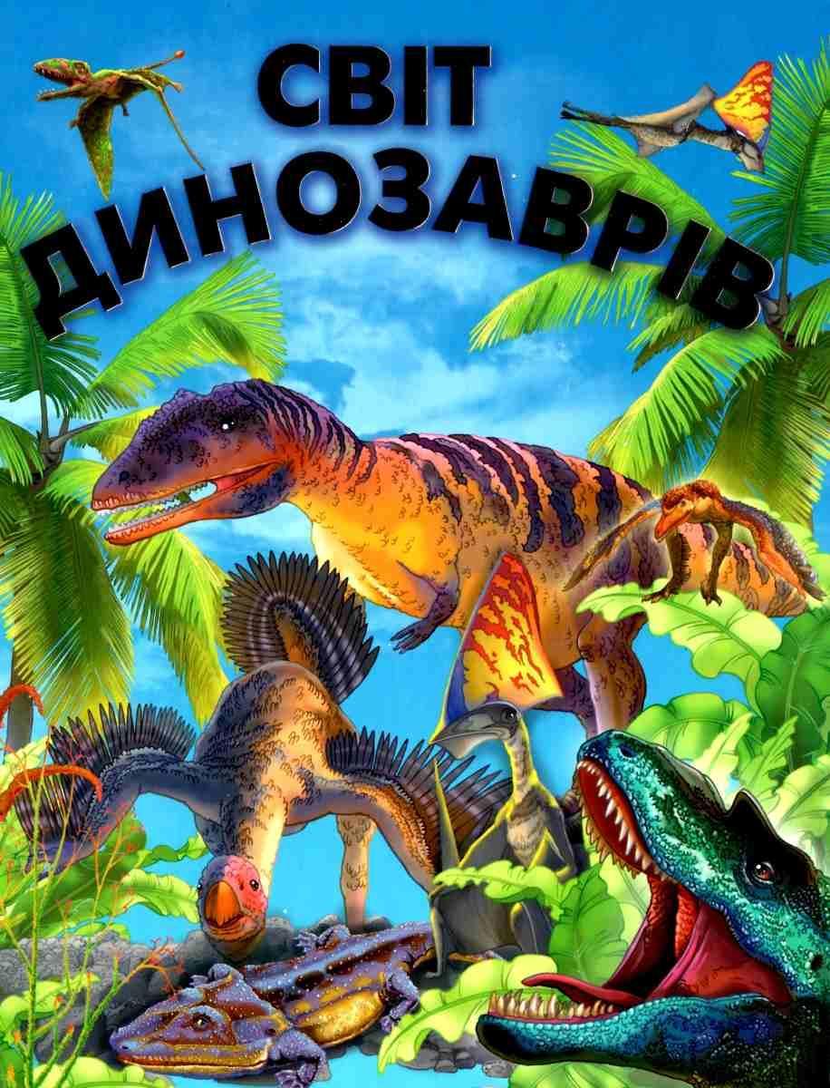 """"""" Світ динозаврів """""""