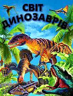 """"""" Світ динозаврів """", фото 1"""