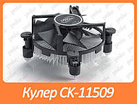 Вентилятор (кулер) для процессора Deepcool CK-11509