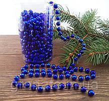 Бусы на ёлку, декоративные пластиковые бусы, цвет - синие 10 мм*8 м