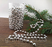 Бусы на ёлку, пластиковые 10мм*8м, серебро