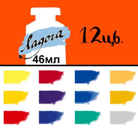 Набор масляных красок Ладога 12 цв. x 46 мл., фото 2