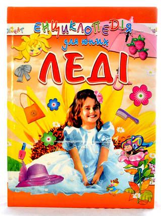 Енциклопедія для юних леді., фото 2