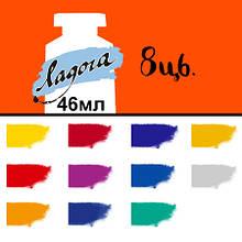 Набор масляных красок Ладога 8 цв. x 46 мл.