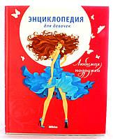 """Энциклопедия для девочек """"Любимая подружка""""."""