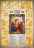 Календарь на 2019 г. Православный Ангел Хранитель