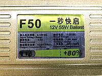 Блок розжига ксенон 12V 55W (AC) , фото 1