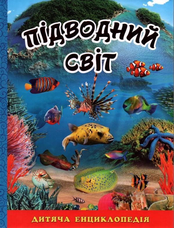 """"""" Підводний світ """" дитяча енциклопедія"""