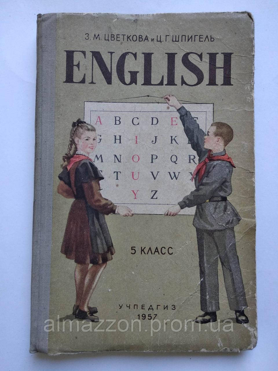 З.Цветкова English Учебник английского языка для 5 класса. Учпедгиз. 1957 год, фото 1