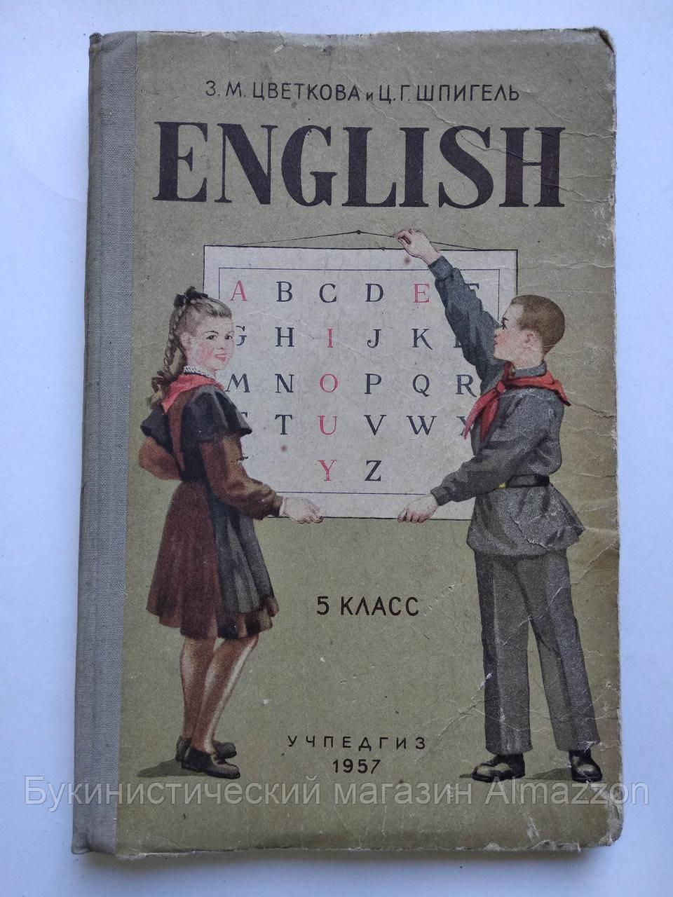 З.Цветкова English Учебник английского языка для 5 класса. Учпедгиз. 1957 год