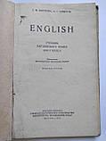З.Цветкова English Учебник английского языка для 5 класса. Учпедгиз. 1957 год, фото 3