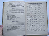 З.Цветкова English Учебник английского языка для 5 класса. Учпедгиз. 1957 год, фото 4