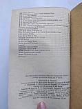 З.Цветкова English Учебник английского языка для 5 класса. Учпедгиз. 1957 год, фото 7