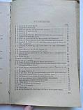 З.Цветкова English Учебник английского языка для 5 класса. Учпедгиз. 1957 год, фото 6