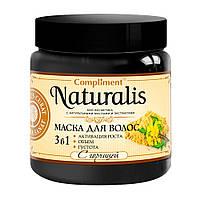 Маска для волос  с горчицей  3 в 1 - активация роста, объем, густота 3 в 1 Compliment Naturalis 500 мл