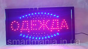Світлодіодна вивіска LED Одяг 48*25