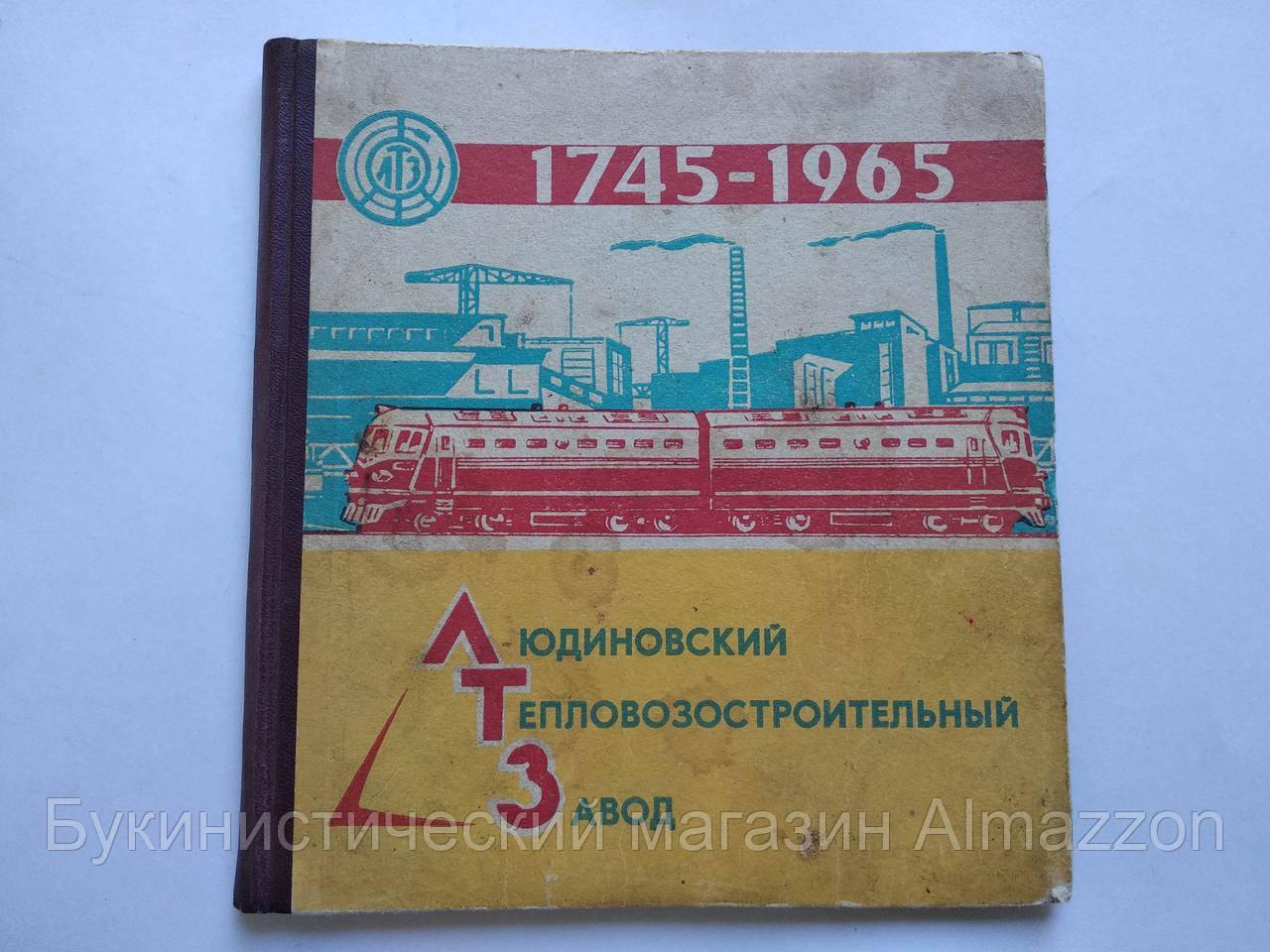 Людиновский тепловозостроительный завод. 1745-1965