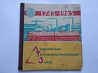 Людиновский тепловозостроительный завод. 1745-1965, фото 1