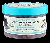 Соль Мертвого моря для ванн Planeta Organica Dead Sea Bath Salt (Планета Органика) Расслабление и релаксация.