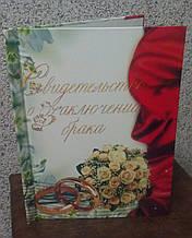 Обложка для Свидетельство о браке
