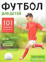 Тони Чарльз, Стюарт Рук Футбол для детей. 101 тренировка для начинающего футболиста