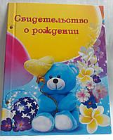 Обложка для Свидетельства о Рождении ребенка.
