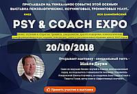 """""""PSY & COACH EXPO"""" выставка психологических, коучинговых, тренинговых услуг, Киев 20-10-2018"""