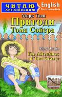 Читаю англійською Пригоди Тома Сойєра Твен М. Pre-Intermediate