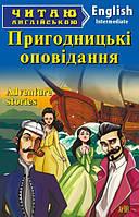Читаю англійською Пригодницькі оповідання Скідан І. С. Intermediate