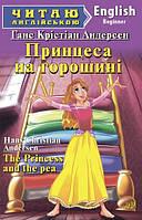 Читаю англійською Принцеса на горошині Андерсен Г.К. Beginner