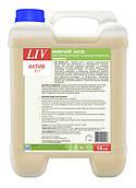 LIV Актив 211 Средство моющее для мойки наружных и внутренних поверхностей, 10л
