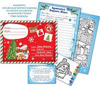 """Листівка KB1 Рос поштова """"Лист Діду Морозу"""" 22х16см, Лист, вкладиші з картинками розмальовками"""