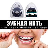 Натуральная Карбоновая нить с активированным углем Зубная нить Carbon Floss