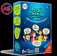 Набор для творчества Рисуй Светом (А5) / Подари ребенку счастье