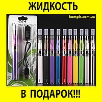 Электронная сигарета eGo CE 4 + Жидкость в подарок