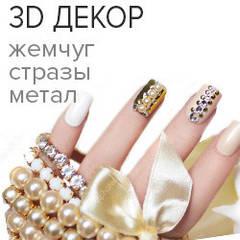 3D ДЕКОР стразы, кристаллы