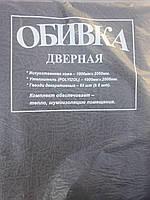 Комплект для обивки дверей гладкий темно-коричневый
