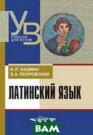 Кацман Н.Л. Латинский язык. Учебник для студентов, обучающихся по гуманитарным специальностям и направлениям