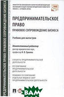 Ершова И.В. Предпринимательское право. Правовое сопровождение бизнеса. Учебник для магистров